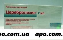 Церебролизин 2мл n10 амп р-р д/ин