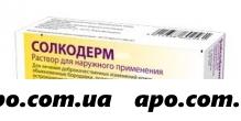 Солкодерм 0,2мл n1 амп р-р д/нар (срок до 07.21)