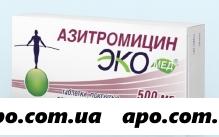 Азитромицин экомед 0,5 n3 табл п/плен/оболоч