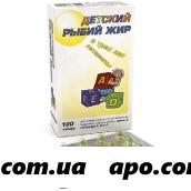 Рыбий жир детский n100 капс 200мг/реалкапс/