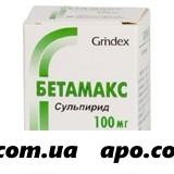 Бетамакс 0,1 n30 табл п/плен/оболоч