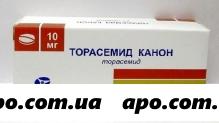 Торасемид канон 0,01 n60 табл