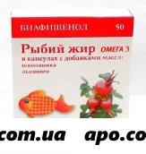 Рыбий жир биафишенол с масл шиповн/льна n50 капс