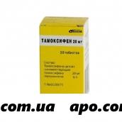 Тамоксифен 0,02 n30 табл