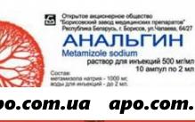 Анальгин 0,5/мл 2мл n10 амп р-р в/в в/м /борисовский змп/