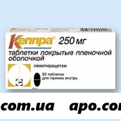 Кеппра 0,25 n30 табл п/о