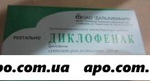 Диклофенак 0,1 n10 супп рект/дальхим
