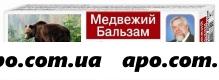 Валентина дикуля бальзам косметич медвежий бальзам 100мл