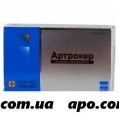 Артрокер 0,05 n30 капс