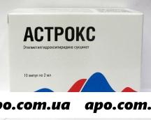 Астрокс 0,05/мл 2мл n10 амп р-р в/в в/м