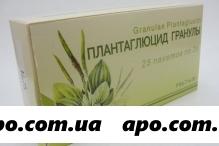 Плантаглюцид 2,0 n25 пак гранулы
