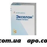 Экселон 0,002/мл 50мл флак р-р