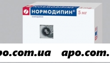 Нормодипин 0,005 n30 табл