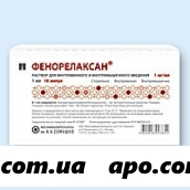 Фенорелаксан 0,001/мл n10 амп р-р в/в в/м
