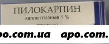 Пилокарпин 1% 5мл флак/кап гл капли/мэз