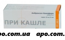 Амброксол-хемофарм 0,015/5мл 100мл сироп