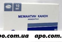 Мемантин канон 0,01 n90 табл п/плен/оболоч