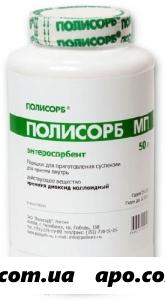 Полисорб мп 50,0 пор д/сусп