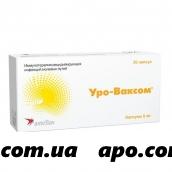 Уро-ваксом 0,006 n30 капс