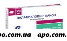 Валацикловир канон 0,5 n10 табл п/плен/оболоч