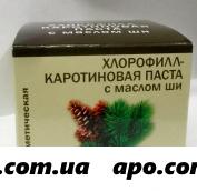 Паста косметическая хлорофилл-каротиновая с маслом ши 75мл/банка