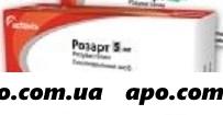 Розарт 0,005 n30 табл п/плен/оболоч