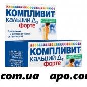 Компливит кальций д3 форте n30 табл жев/мята/