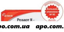 Розарт 0,005 n90 табл п/плен/оболоч