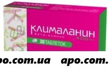 Клималанин 0,4 n30 табл