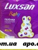 Пеленка luxsan /люксан/ baby впит с рисунком 60х60 n20