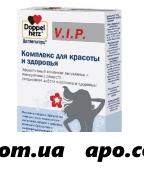 Доппельгерц вип комплекс д/красот/здоровья n40 табл