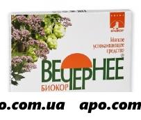 Вечернее биокор №30 валериана + хмель + мята