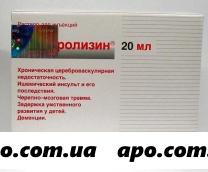 Церебролизин 20мл n5 амп р-р д/ин
