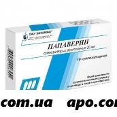 Папаверин 0,02 n10 супп рект/биохимик/