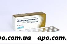 Амлодипин-биоком 0,01 n30 табл