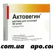 Актовегин 0,04/мл 5мл n5 амп р-р д/ин