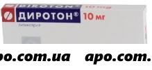 Диротон 0,01 n14 табл