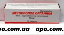 Метопролол органика 0,05 n30 табл