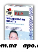 Доппельгерц vip гиалуроновая к-та+биотин+q10+витамин с+цинк n30 капс
