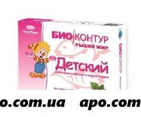Рыбий  (рыбный) жир детский биоконтур n100 капс/малина