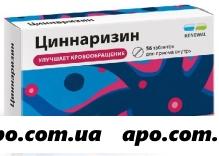 Циннаризин 0,025 n56 табл инд/уп/renewal
