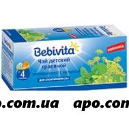 Bebivita чай липовый цвет с мелиссой 1,0 n20 пак