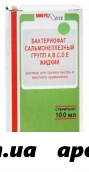 Бактериофаг сальмонел а,в,с,д,е 100мл