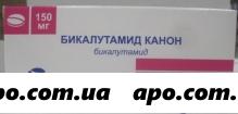 Бикалутамид канон 0,15 n30 табл п/о