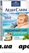 Имбирный чай леди слим для похудения мята/мелисса 2,0 n30 ф/пак