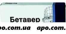 Бетавер 0,024 n20 табл