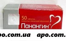 Панангин n50 табл п/плен/оболоч