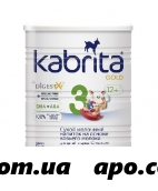 Кабрита (kabrita) 3 gold смесь сух на козьем молоке 400,0