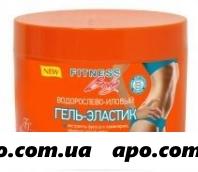 Фитнесс боди гель-эластик д/подтяг кожи и уменьш растяжек 500мл