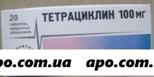 Тетрациклин 0,1 n20 табл п/о/белмед